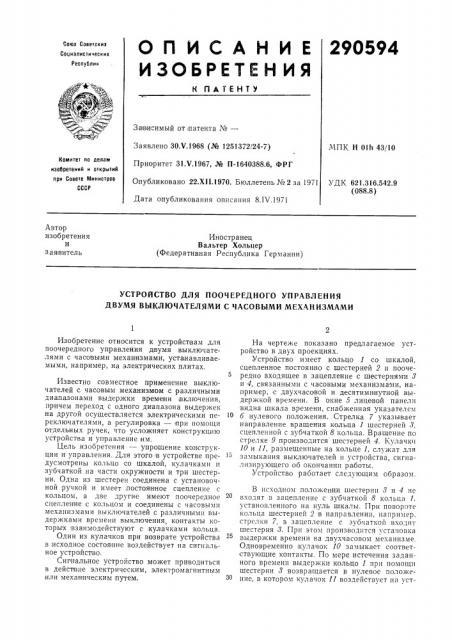 Устройство для поочередного управления двумя выключателями с часовыми механизмами (патент 290594)