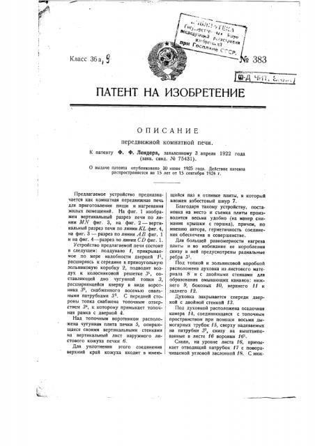 Передвижная комнатная печь (патент 383)