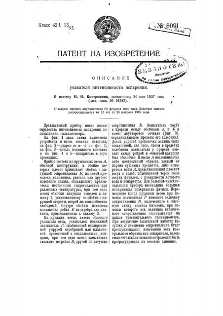 Указатель интенсивности испарения (патент 8091)