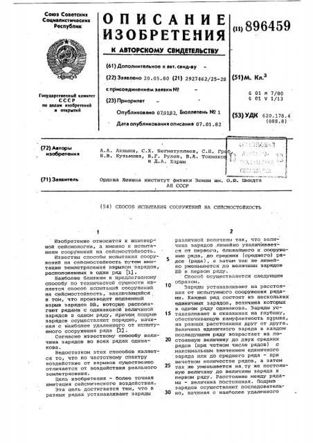 Способ испытания сооружений на сейсмостойкость (патент 896459)