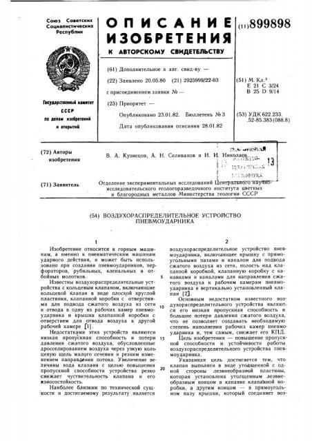 Воздухораспределительное устройство пневмоударника (патент 899898)