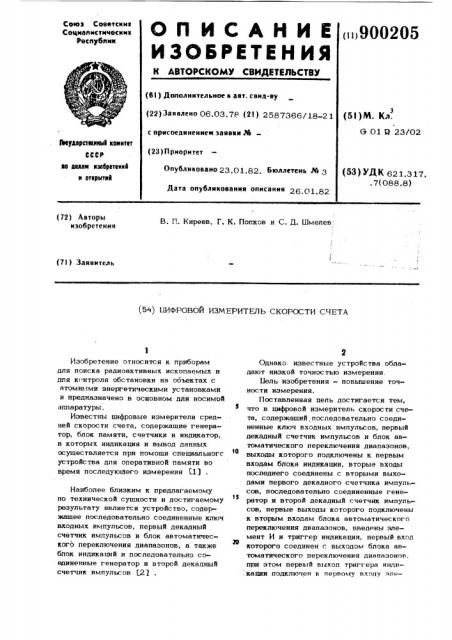 Цифровой измеритель скорости счета (патент 900205)