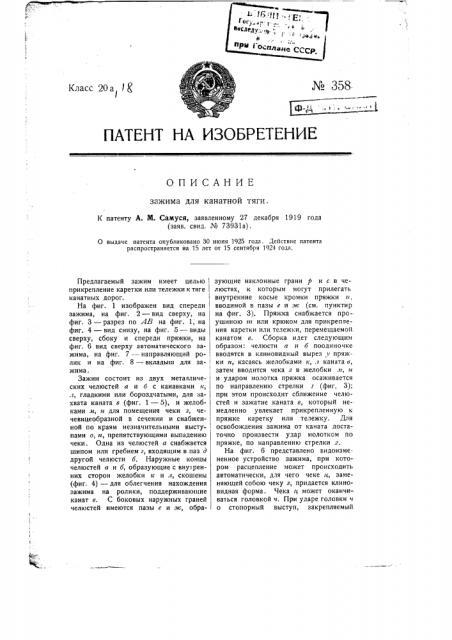 Зажим для канатной тяги (патент 358)