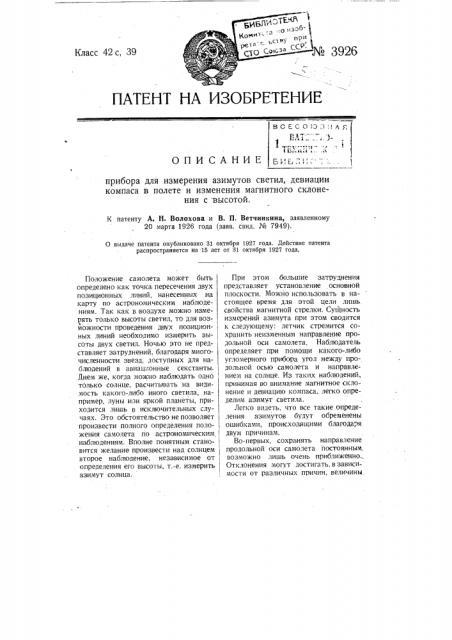 Прибор для измерения азимутов светил, девиации компаса в полете и измерение магнитного склонения с высотой (патент 3926)