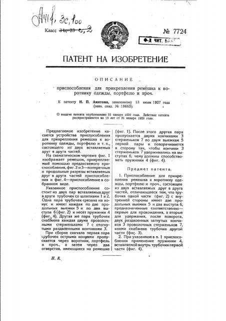 Приспособление для прикрепления ремешка к воротнику одежды, портфелю и пр. (патент 7724)