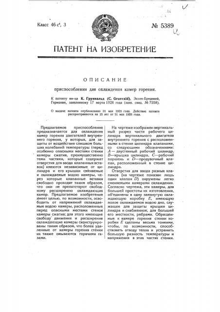 Приспособление для охлаждения камер горения (патент 5389)