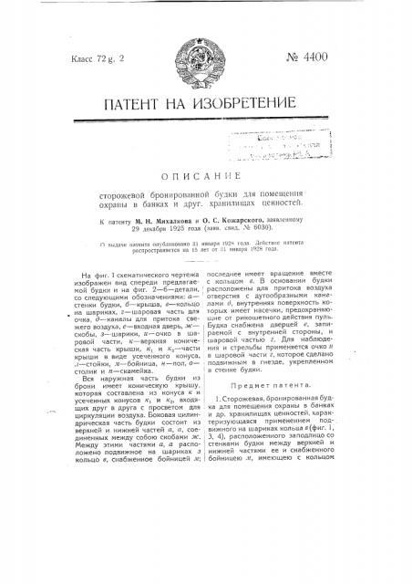 Сторожевая бронированная будка для помещения охраны в банках и др. хранилищах ценностей (патент 4400)