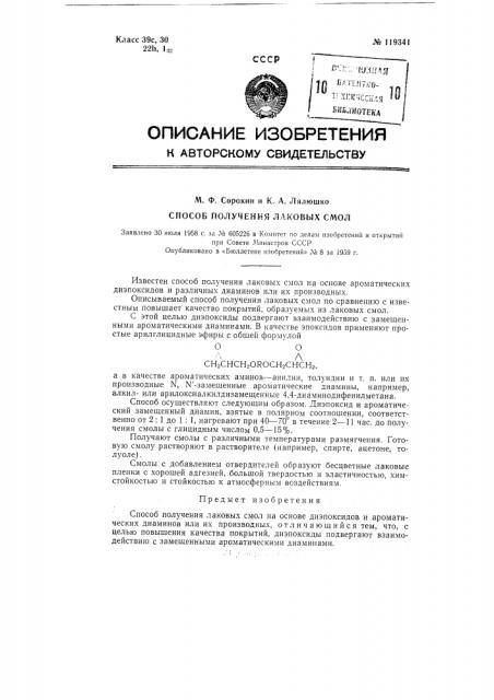 Способ получения лаковых смол (патент 119341)