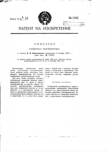 Телефонный трансформатор (патент 1343)