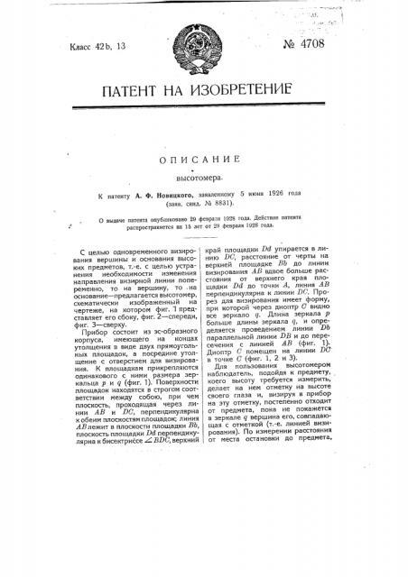 Высотомер (патент 4708)