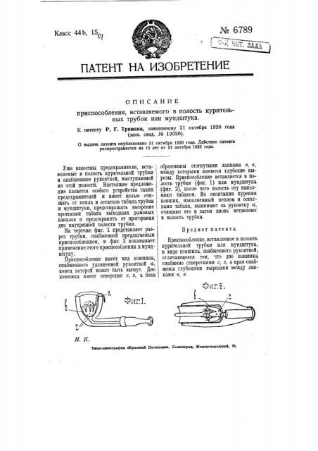 Приспособление, вставляемое в полость курительных трубок или мундштука (патент 6789)