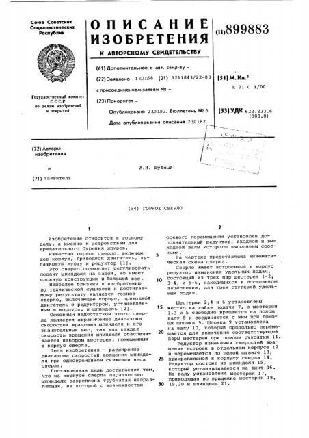 Горное сверло (патент 899883)