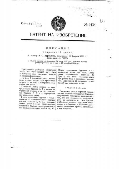 Стиральная доска (патент 1434)