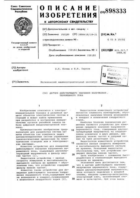 Датчик действующего значения напряжения переменного тока (патент 898333)