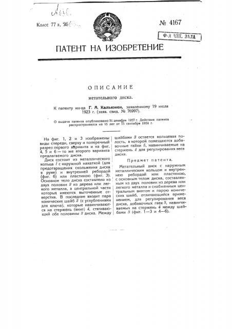 Метательный диск (патент 4167)