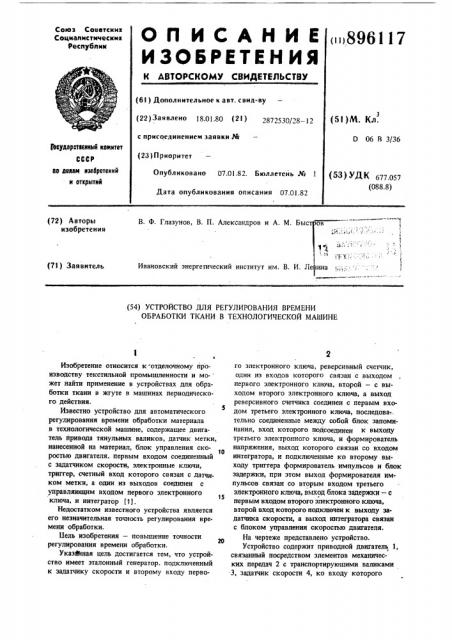 Устройство для регулирования времени обработки ткани в технологической машине (патент 896117)