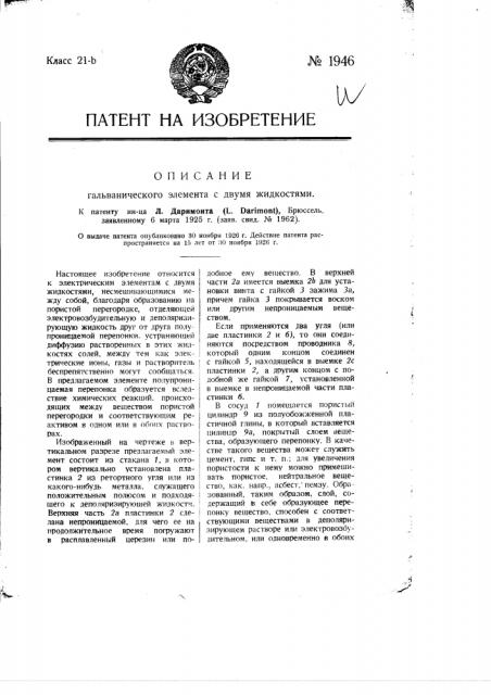 Гальванический элемент с двумя жидкостями (патент 1946)