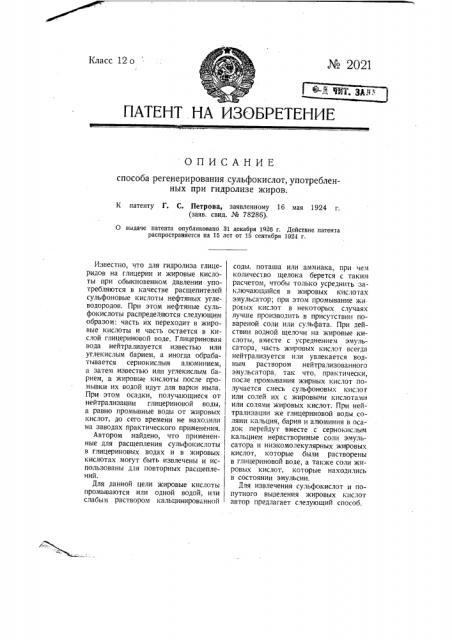 Способ регенерирования сульфо-кислот, употребленных при гидролизе жиров (патент 2021)