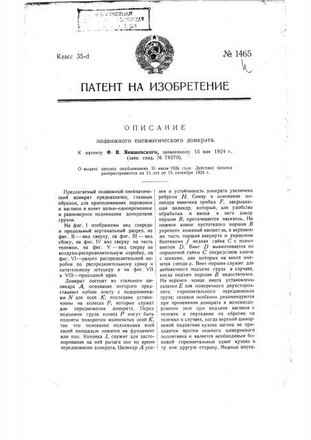 Подвижной пневматический домкрат (патент 1465)