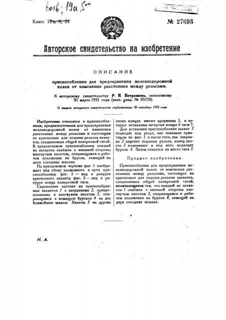 Приспособление для предохранения железнодорожной колеи от изменения расстояния между рельсами (патент 27693)