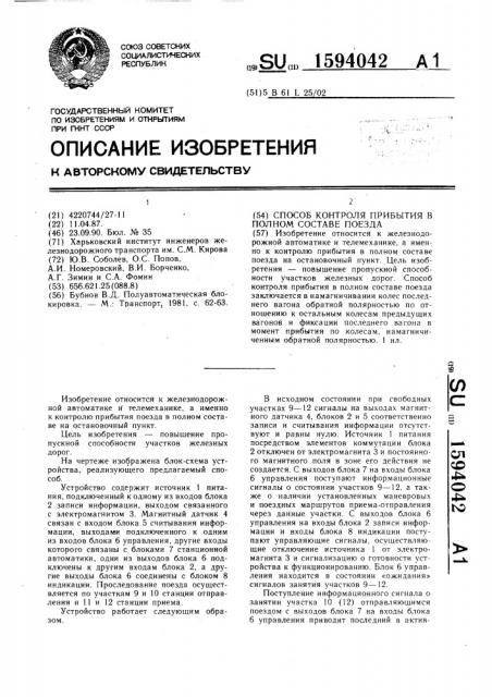 Способ контроля прибытия в полном составе поезда (патент 1594042)