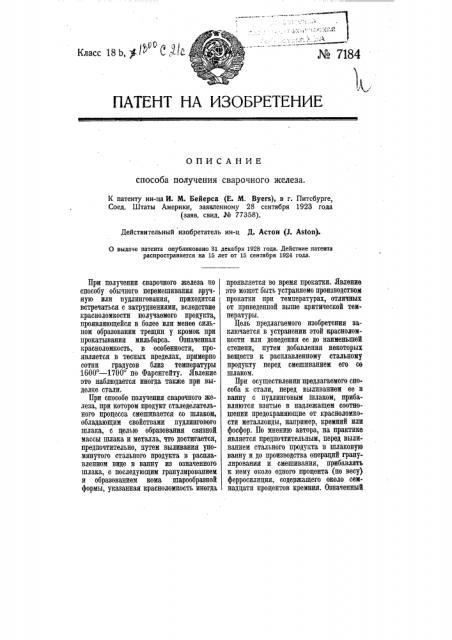 Способ получения сварочного железа (патент 7184)