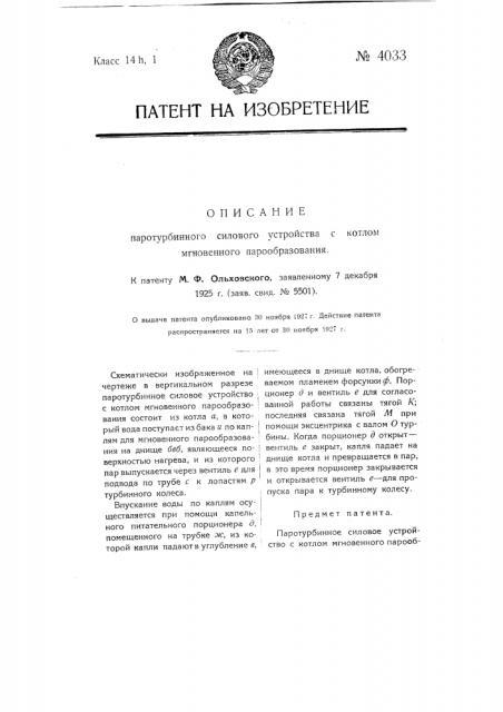 Паротурбинное силовое устройства с котлом мгновенного парообразования (патент 4033)