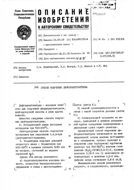 Способ получения дифторацетонитрила (патент 290697)