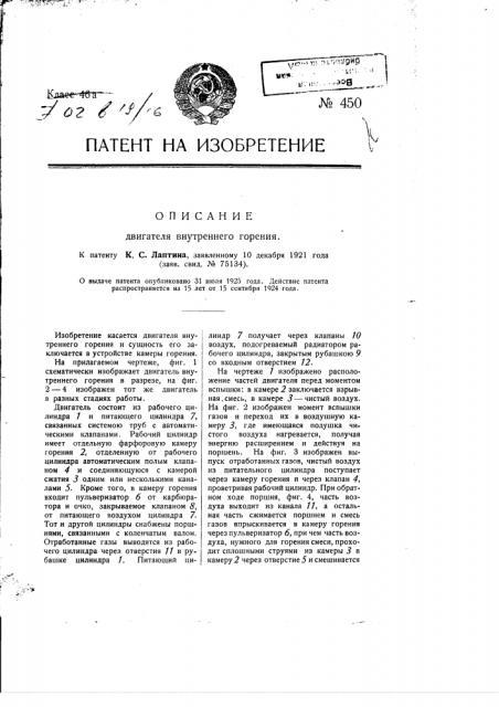Двигатель внутреннего горения (патент 450)