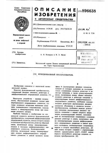 Функциональный преобразователь (патент 896638)