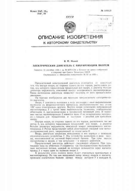 Электрический двигатель с вибрирующим якорем (патент 119920)