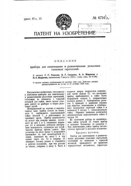 Прибор для свинчивания и развинчивания рельсовых стыковых скреплений (патент 6714)