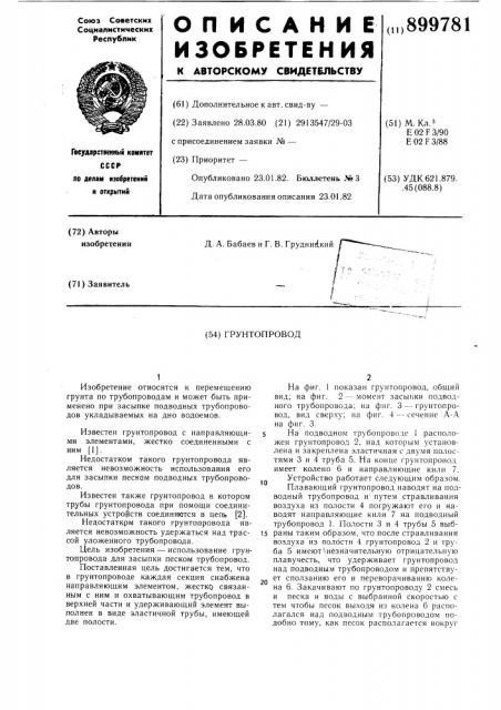 Грунтопровод (патент 899781)