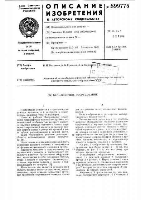 Бульдозерное оборудование (патент 899775)