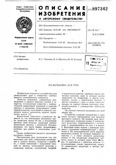 Вальцовка для труб (патент 897342)