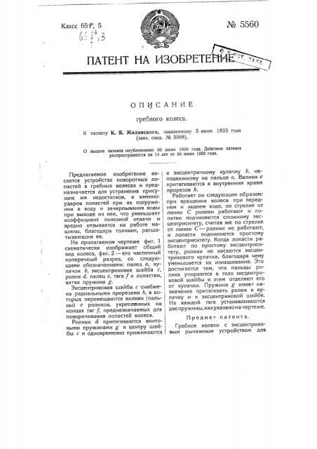 Гребное колесо (патент 5560)