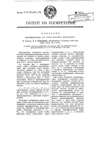 Трансформатор для токов высокого напряжения (патент 7973)