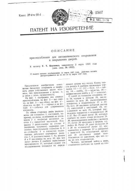 Приспособление для автоматического открывания и закрывания дверей (патент 2507)