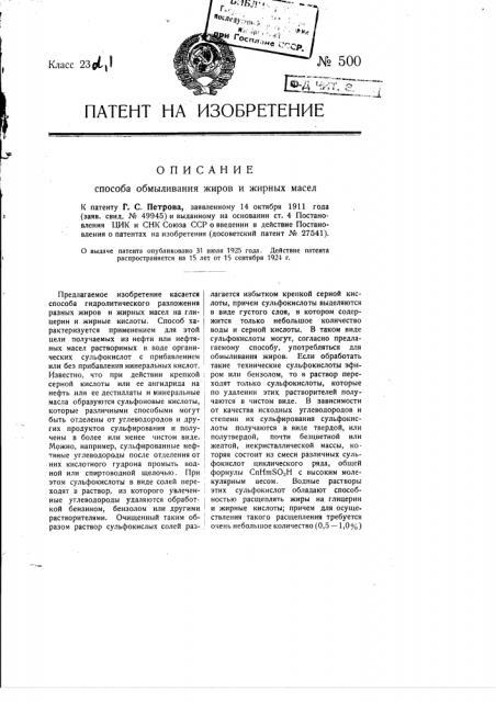 Способ обмыливания жиров и жирных масел (патент 500)