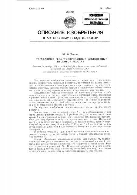 Трехфазный герметизированный жидкостной пусковой реостат (патент 122799)
