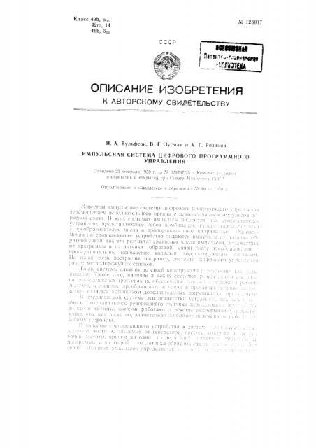 Импульсная система цифрового программного управления (патент 123017)