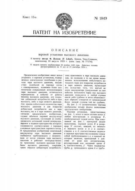Паровая установка высокого давления (патент 1849)