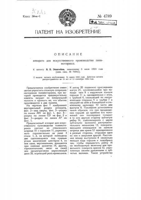 Аппарат для искусственного производства пневмоторакса (патент 4789)