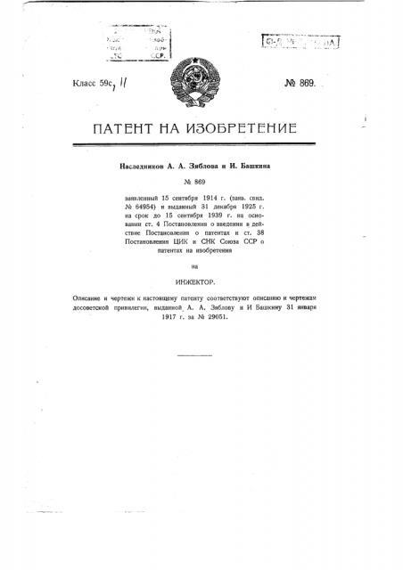 Инжектор (патент 869)