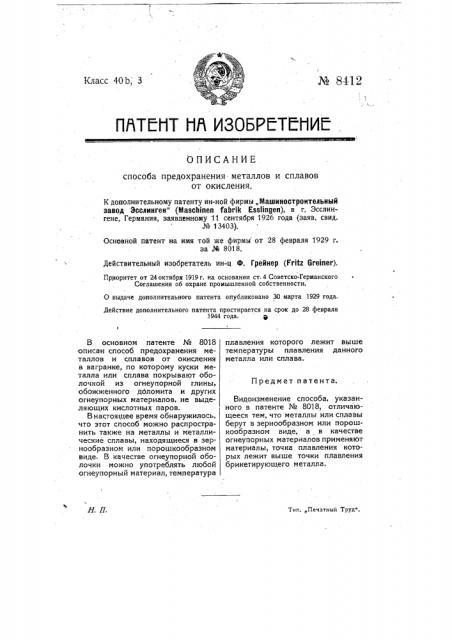Способ предохранения металлов и сплавов от окисления (патент 8412)
