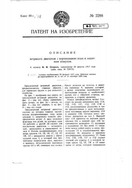 Ветряный двигатель с вертикальною осью и защитным кожухом (патент 2288)