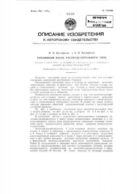 Топливный насос распределительного типа (патент 122996)