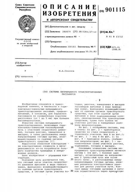 Система непрерывного транспортирования пассажиров (патент 901115)