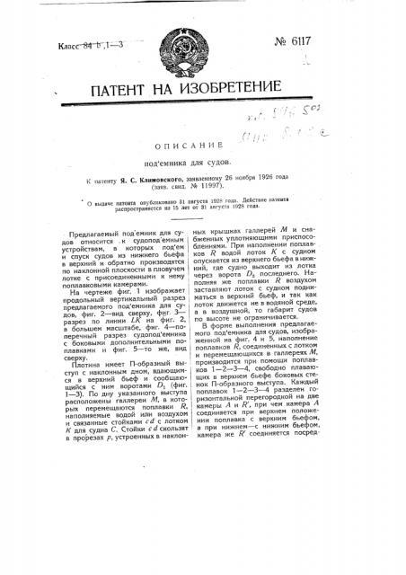 Подъемник для судов (патент 6117)
