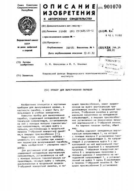 Прибор для вычерчивания парабол (патент 901070)